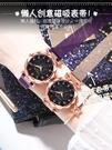手錶女士手錶防水時尚2021年新款韓版簡約休閒大氣ins風氣質網紅星空 非凡小鋪