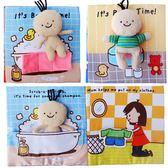 布書 寶寶 生活體驗 洗澡 上廁所 響紙 早教 互動 學習書