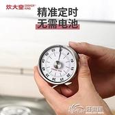定時器系列 計時器倒記廚房定時器電子提醒器秒表管理鬧鐘家用 好樂匯