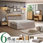 Homelike 伊森臥室六件組-雙人5尺