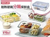 韓國NEOFLAM『耐熱玻璃分隔保鮮盒-570ml 』《Mstore》