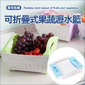 可折疊式果蔬瀝水籃 收納 廚房 置物 清洗 洗菜 蔬菜 篩子 瀝乾 把手【L150】米菈生活館