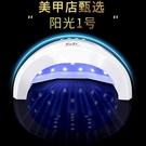 KaSi美甲燈48W光療機led烤燈做指甲家用烘乾機專業速乾快乾店專用 【快速出貨】