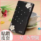 三星 note9 J4 J6 A6+ S9 Plus A8+2018 A8Start Note8 J8 J7 S8 Plus 茶花皮套 水鑽皮套 保護套 手機套 客製化 訂製