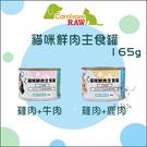 Carnivore RAW卡尼[貓咪鮮肉主食罐,雞鹿/雞牛,165g,台灣製](單罐)