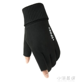 麂皮絨漏二指手套冬天季男女士防寒風保暖學生騎行半指可觸屏手套『小淇嚴選』