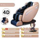 按摩椅 按摩椅家用新款全身全自動揉捏電動太空艙多功能老年人沙發椅T 2色