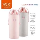 59S 消毒神器 消毒袋 LED紫外線消毒收納袋 | OS小舖