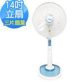 《 3C批發王 》華信 14吋 180度擺頭 三段風速立扇 電風扇 涼風扇 台灣製 HF-1467