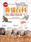 (二手書)全圖解養貓百科