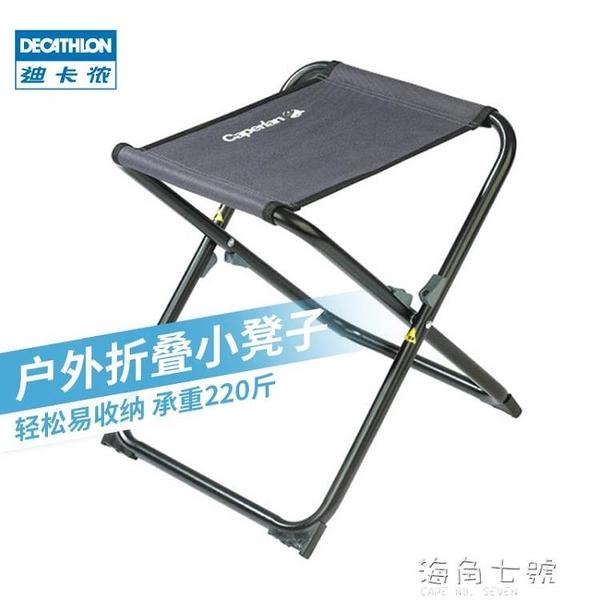 迪卡儂戶外輕便摺疊椅便攜小凳子小椅子小馬扎可摺疊釣魚椅 CAP 元旦全館免運