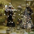壁貼 新年 聖誕 裝飾 牆貼 星星聖誕樹 聖誕佈置 館長推薦 白色玻璃 靜電貼 商店貼紙【A3308】