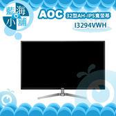 AOC 艾德蒙 I3294VWH 32型AH-IPS寬螢幕 電腦螢幕