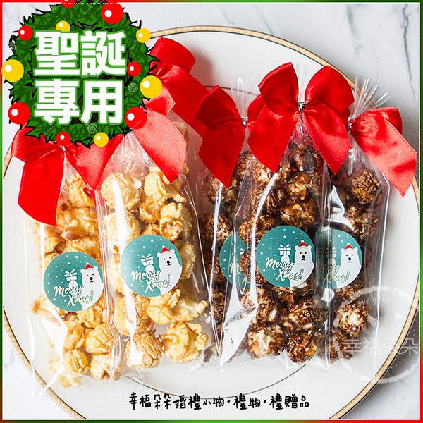 聖誕節禮贈品-熊送禮Xmas輕巧包爆米花-焦糖/巧克力2口味可選-來店禮/聖誕節活動/節慶活動