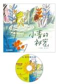 (二手書)小青的秘密(精裝)+DVD