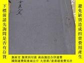 二手書博民逛書店中國通史罕見宋遼金夏 史(線裝)北京大學Y328400
