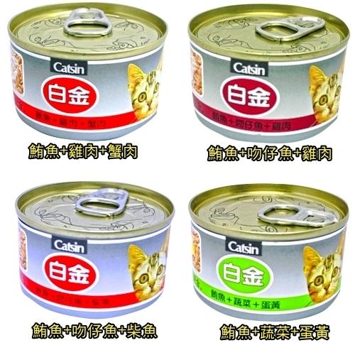 【培菓平價寵物網】CATUNA白金貓罐80克』混搭1箱共24瓶