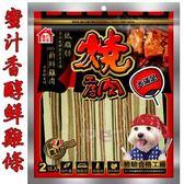 寵物家族-燒肉工房#20-蜜汁香醇鮮雞條200g