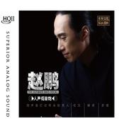 【停看聽音響唱片】【CD】趙鵬:人聲低音炮 限量版頭版编號 (HQII)