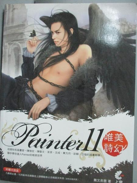 【書寶二手書T2/電腦_ZDC】Painter 11唯美詩幻_舞文弄墨