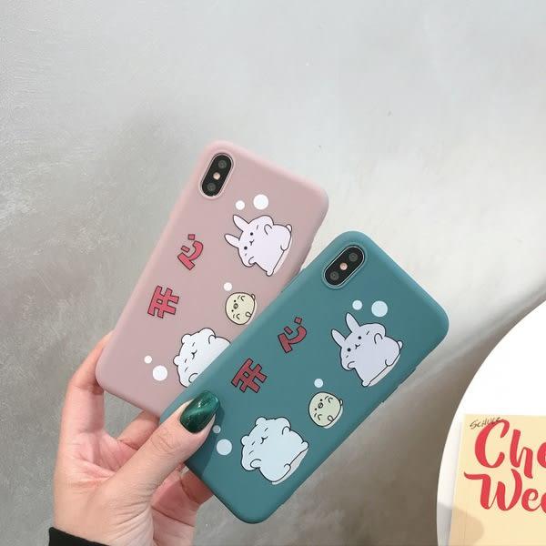 【SZ15】可愛開心小兔子 iphone xs max 手機殼 iphone 7 plus手機殼 iphone8手機殼 iphone xs手機殼全包軟殼