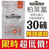 《48HR快速出貨》*KING*《柏萊富》blackwood 無穀低敏挑嘴犬糧 鮭魚加豌豆 30磅