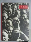 【書寶二手書T2/攝影_PKW】中國攝影史_民79