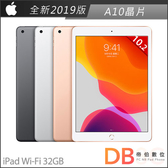 Apple 全新2019 iPad Wi-Fi 32GB 10.2吋 平板電腦 超值組合(6期0利率)-附抗刮保護貼+背蓋+平板立架