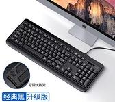 鍵盤 鍵盤臺式電腦家用機械手感外接鍵盤鼠標套裝筆記本無聲USB有線防水【快速出貨八折優惠】
