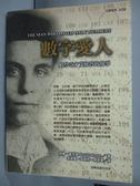 【書寶二手書T8/傳記_HDG】數字愛人_保羅.霍夫曼