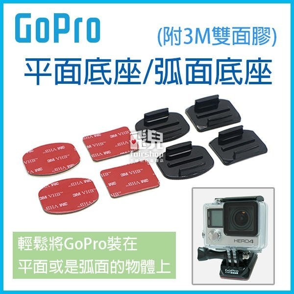 【妃凡】特價!GoPro 平面底座/弧面底座 單入 GoPro Hero 7/6/5 (附3M雙面膠) 平面貼 77
