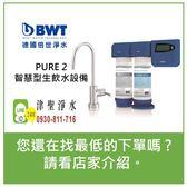 津聖【給小弟我一個報價的機會】【賴 ID:0930-811-716】BWT德國倍世 Pure 2 智慧型生飲水設備