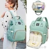 媽咪包2020新款背包韓版母嬰包大容量外出媽媽旅行包寶媽包雙肩包『蘑菇街小屋』