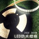 JIA LORNG 嘉隆 LED可調光防水燈條5米(黃光)/2835/264珠/附收納袋/露營裝飾/露營燈/LED-5M-1