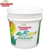 RAINBOW 虹牌 450 plus 水性水泥漆 平光型 白色 10L [綠建材環保標章產品]