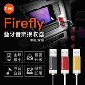 TUNAI Firefly 藍牙音樂 接收器 藍牙4.0 車用 家用 多人連線 無線連接