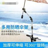自行車傘架三輪車輪椅車電動車防曬傘架·樂享生活館