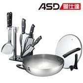 愛仕達ASD 304頂級時尚不鏽鋼鍋具(7件組)【愛買】