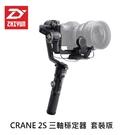 【EC數位】Zhiyun 智雲 Crane 2s 雲鶴2s 三軸穩定器 套裝版 穩定器 相機 單眼 拍攝 錄影