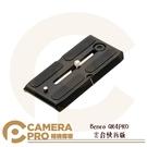 ◎相機專家◎ Benro 百諾 QR4PRO 雲台快拆版 1/4吋-20 相機螺絲 兼容 S4 S4Pro 公司貨