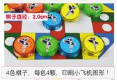 飛行棋磁性折疊游戲棋便攜式幼兒益智玩具親子兒童節禮物【店慶滿月好康八折】