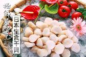 【極鮮號】嚴選日本生食干貝3S(1000G/盒)-含運價