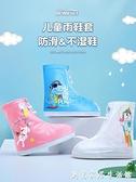 兒童雨鞋防水套加厚耐磨防滑套鞋男女童小學生雨靴鞋套下雨鞋子套 創意家居