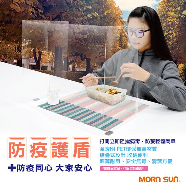 【MORNSUN】全透明防疫護盾 防疫隔板 防疫板 用餐隔板 美食街隔板 餐廳隔板