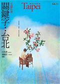 (二手書)關鍵字:台北