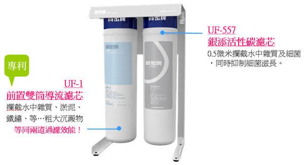 賀眾牌 UF-207 長效型銀添生飲系統 《送第一道濾心》【免費安裝】【分期零利率】