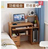蔓斯菲爾臥室電腦桌臺式家用做桌子簡約學生書桌簡易寫字臺經濟型  igo 爾碩數位3c