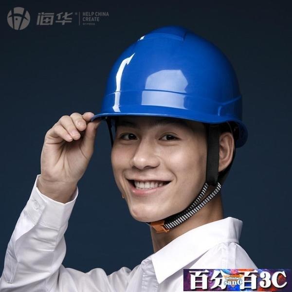 安全帽 海華I型 高強度ABS工程安全帽 工地 工程建筑施工印字電力安全帽 百分百