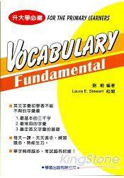Vocabulary Fundamental(基本字彙) 新修訂