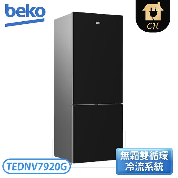 [Beko 倍科]505公升 上下門變頻冰箱 TEDNV7920G